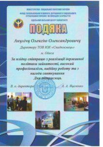 Подяка Акулічу Олексію Олександровичу