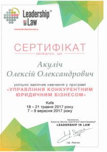 Сертифікат Акуліч Олексій Олександрович