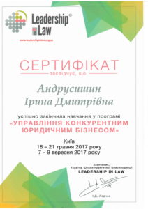Сертификат Андрусишин Ірина Дмитрівна
