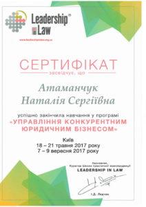 Сертификат Атаманчук Наталія Сергіївна