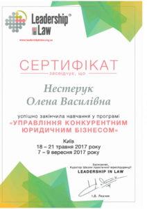 Сертификат Нестерук Олена Василівна